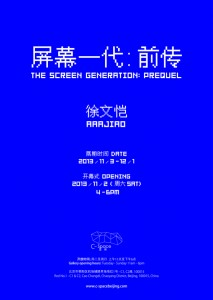 """aaajiao """"The Screen Generation"""""""